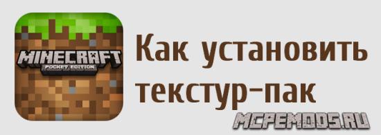 minecraft-faq-textury