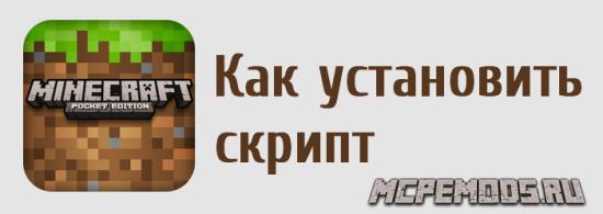 minecraft-faq-skript