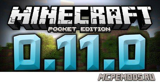 news-mcpe-0.11.0-logo