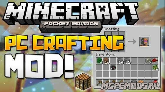 mod-PC-Crafting-logo